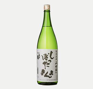 しぼったまんま 純米 無濾過生原酒 1.8L