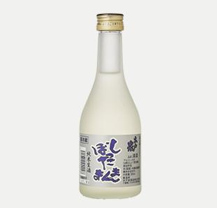 しぼったまんま 純米 無濾過生原酒 300ml