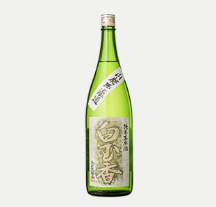 白玉香 特別純米 無濾過生原酒 1.8L