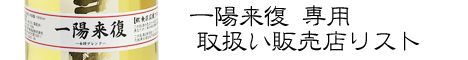 itiyouraifuku Sales outlet Banner
