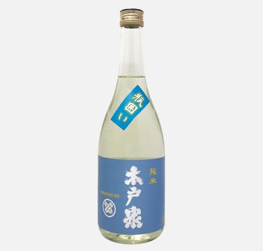 木戸泉 純米 瓶囲い 720ml