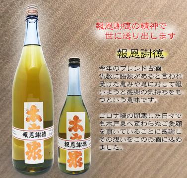 houonsyatoku1800720